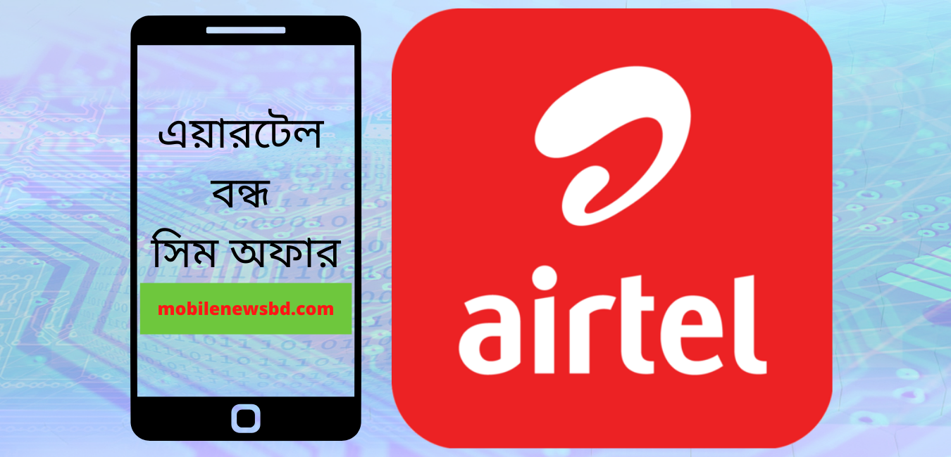 Airtel Bondho SIM offer