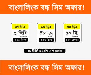 banglalink-bondho-sim